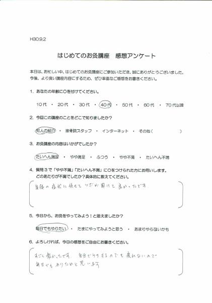 f:id:nagasaki-harikyusekkotsuin:20180905085516p:plain