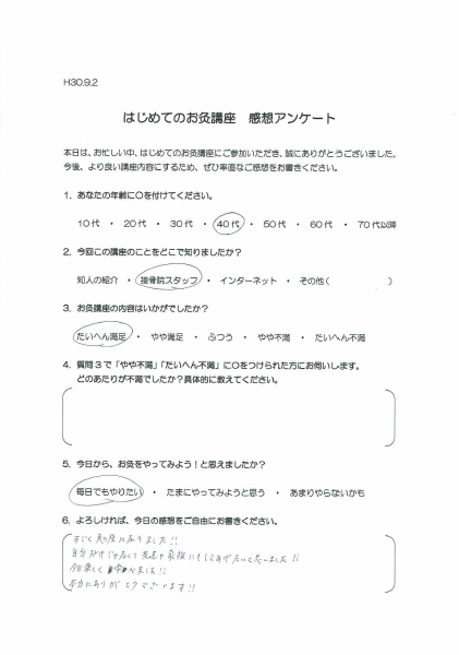 f:id:nagasaki-harikyusekkotsuin:20180905085523p:plain