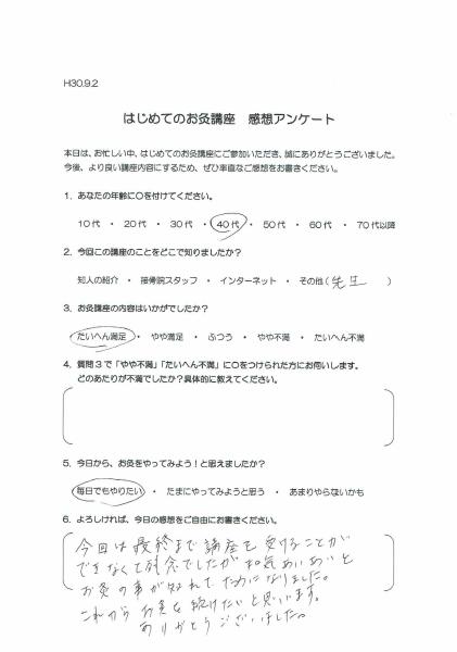 f:id:nagasaki-harikyusekkotsuin:20180905085530p:plain