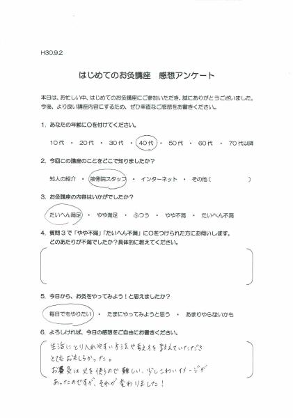 f:id:nagasaki-harikyusekkotsuin:20180905085538p:plain