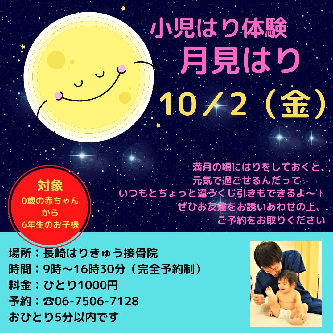 f:id:nagasaki-harikyusekkotsuin:20200917060446j:plain