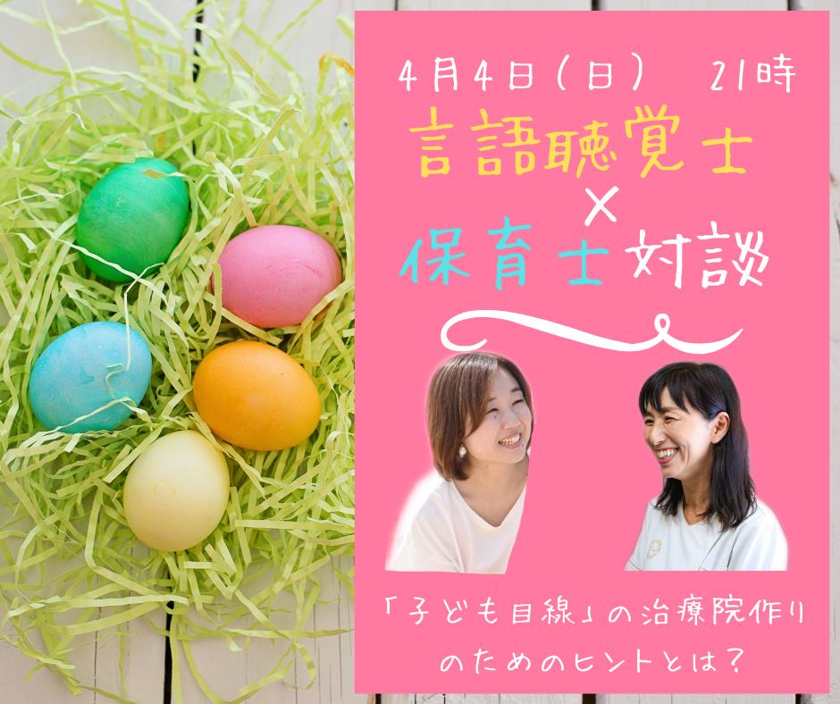 f:id:nagasaki-harikyusekkotsuin:20210405152641p:plain