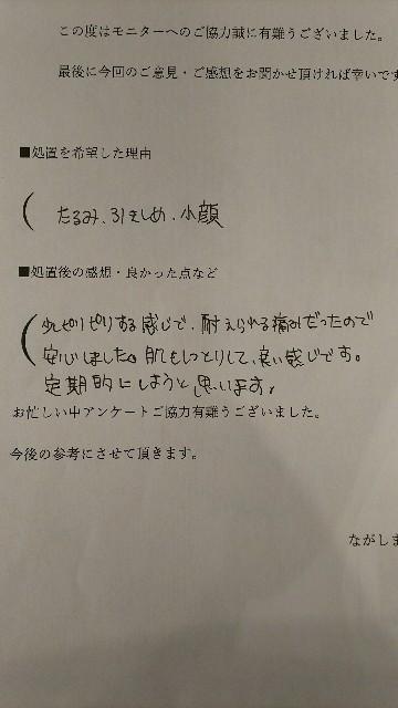f:id:nagashimahideyukiclinic:20170515184452j:image