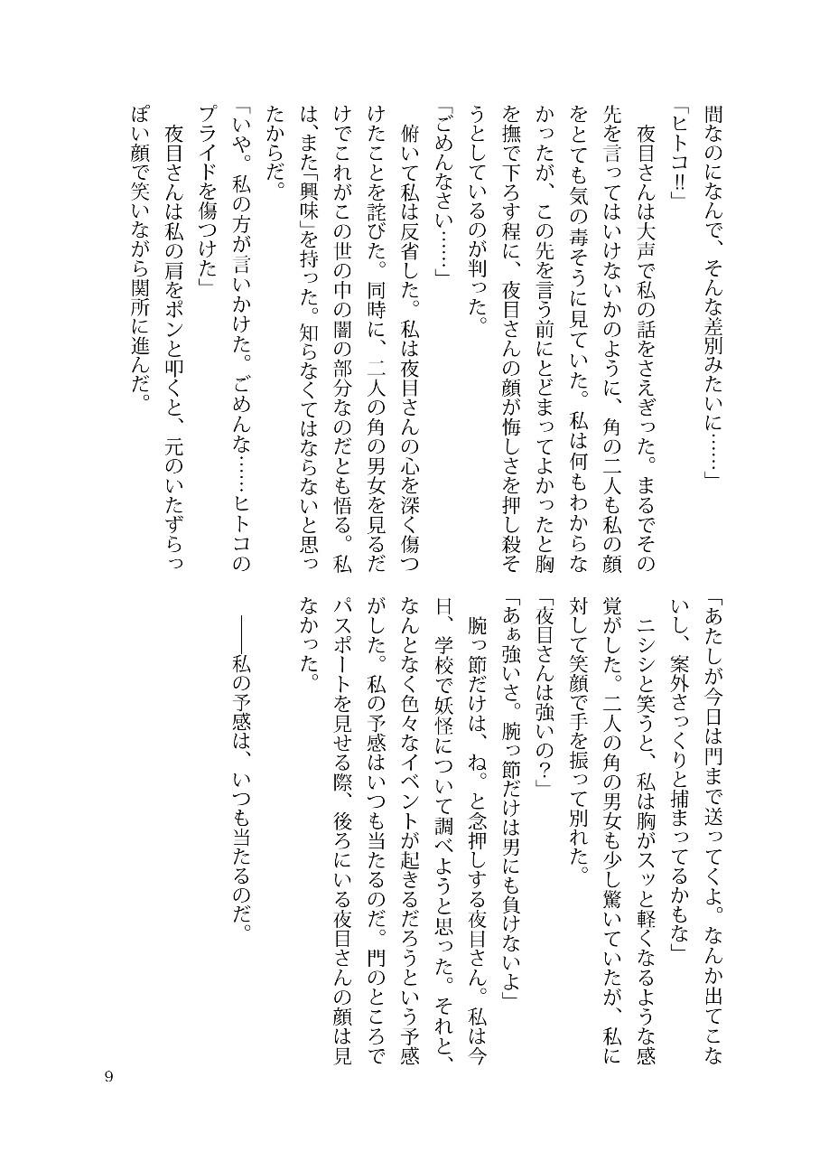 f:id:nagatakatsuki:20160911235314j:image