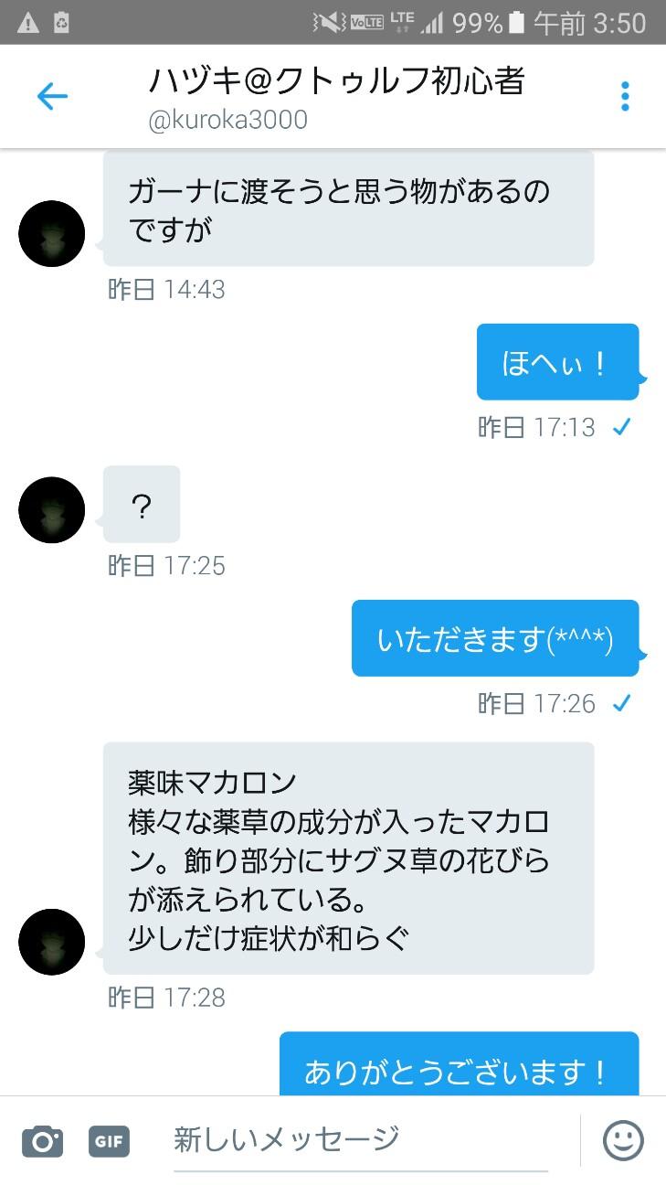f:id:nagatakatsuki:20170215035156j:image