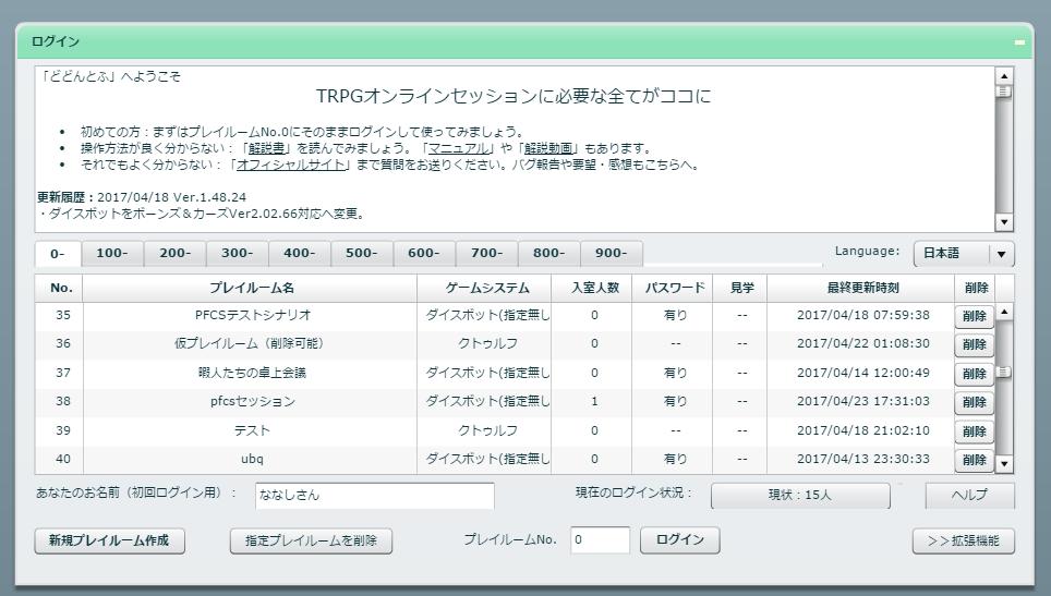 f:id:nagatakatsuki:20170423174851p:plain