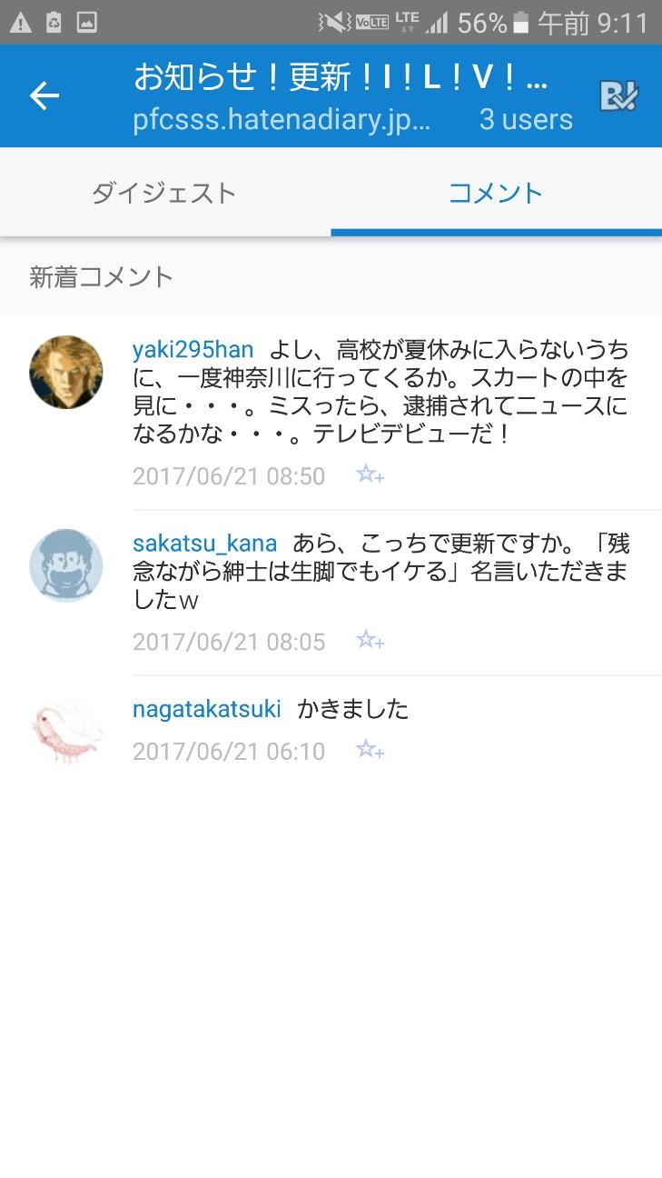 f:id:nagatakatsuki:20170621091218j:image
