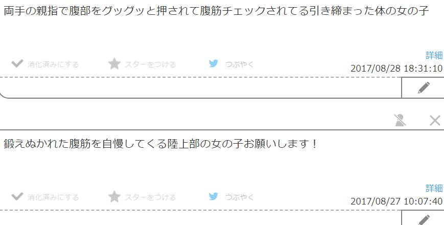 f:id:nagatakatsuki:20170902052629p:plain