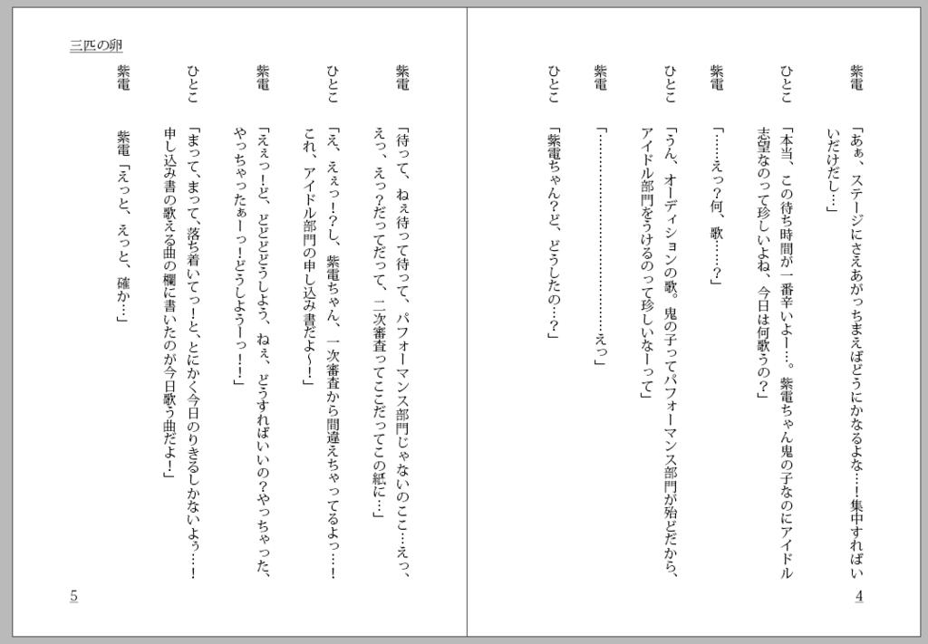 f:id:nagatakatsuki:20180529052732p:plain