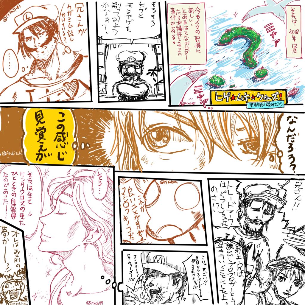 f:id:nagatakatsuki:20181229031619p:plain
