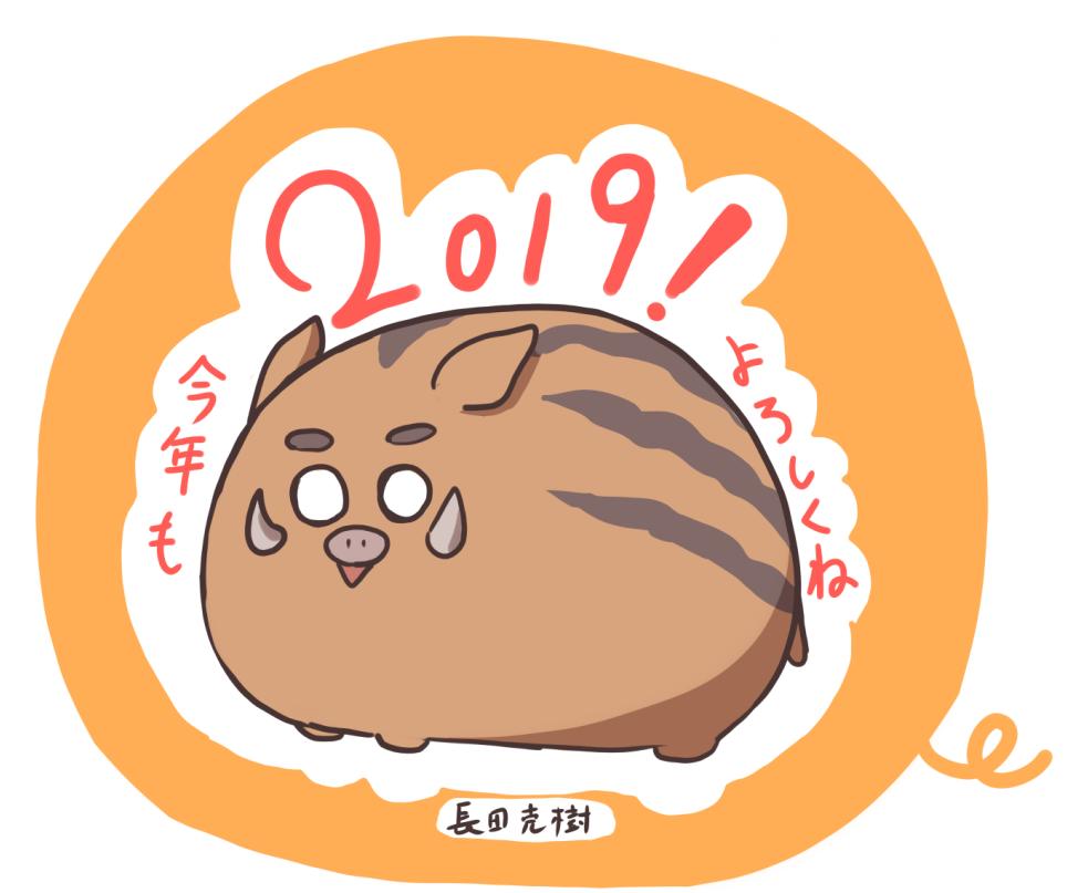f:id:nagatakatsuki:20190102115703p:plain