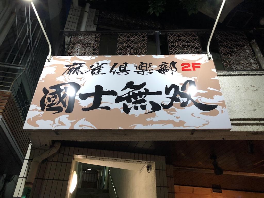 f:id:nagatanoblog:20180526205046j:image