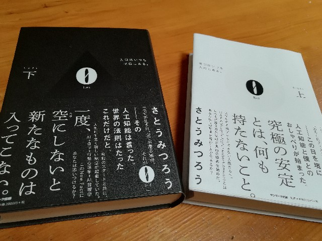 f:id:nagatchi-fm:20210704011424j:image