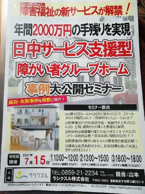f:id:nagatchi-fm:20210715112455j:image