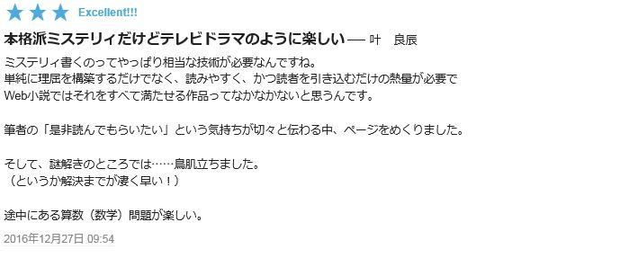 f:id:nagatsuka708:20170212144446j:plain