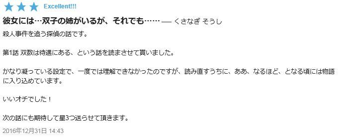 f:id:nagatsuka708:20170212144538j:plain