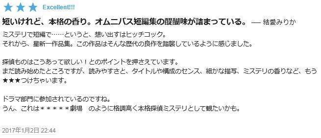 f:id:nagatsuka708:20170212155745j:plain