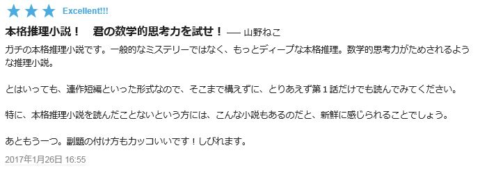f:id:nagatsuka708:20170212160200j:plain