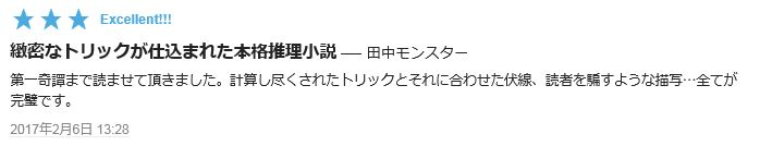 f:id:nagatsuka708:20170212160656j:plain