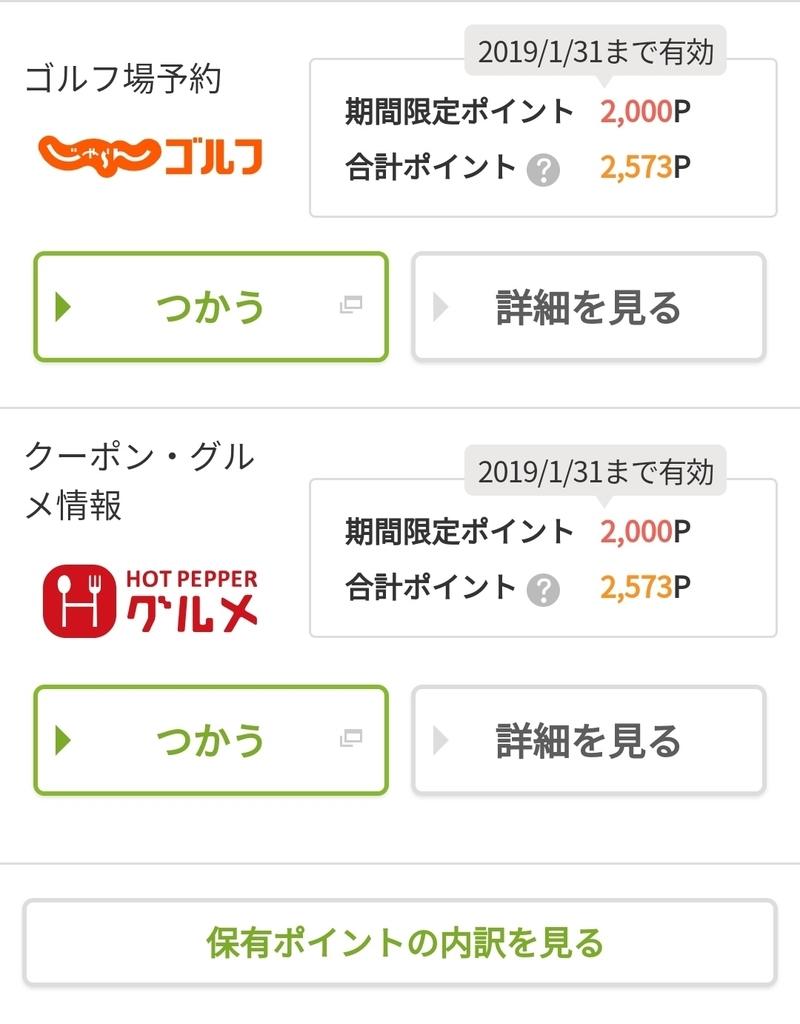 f:id:nagatsukisue:20181211145118j:plain