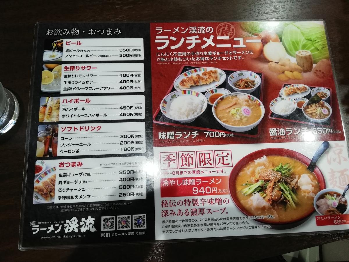 f:id:nagatsukisue:20190422054144j:plain