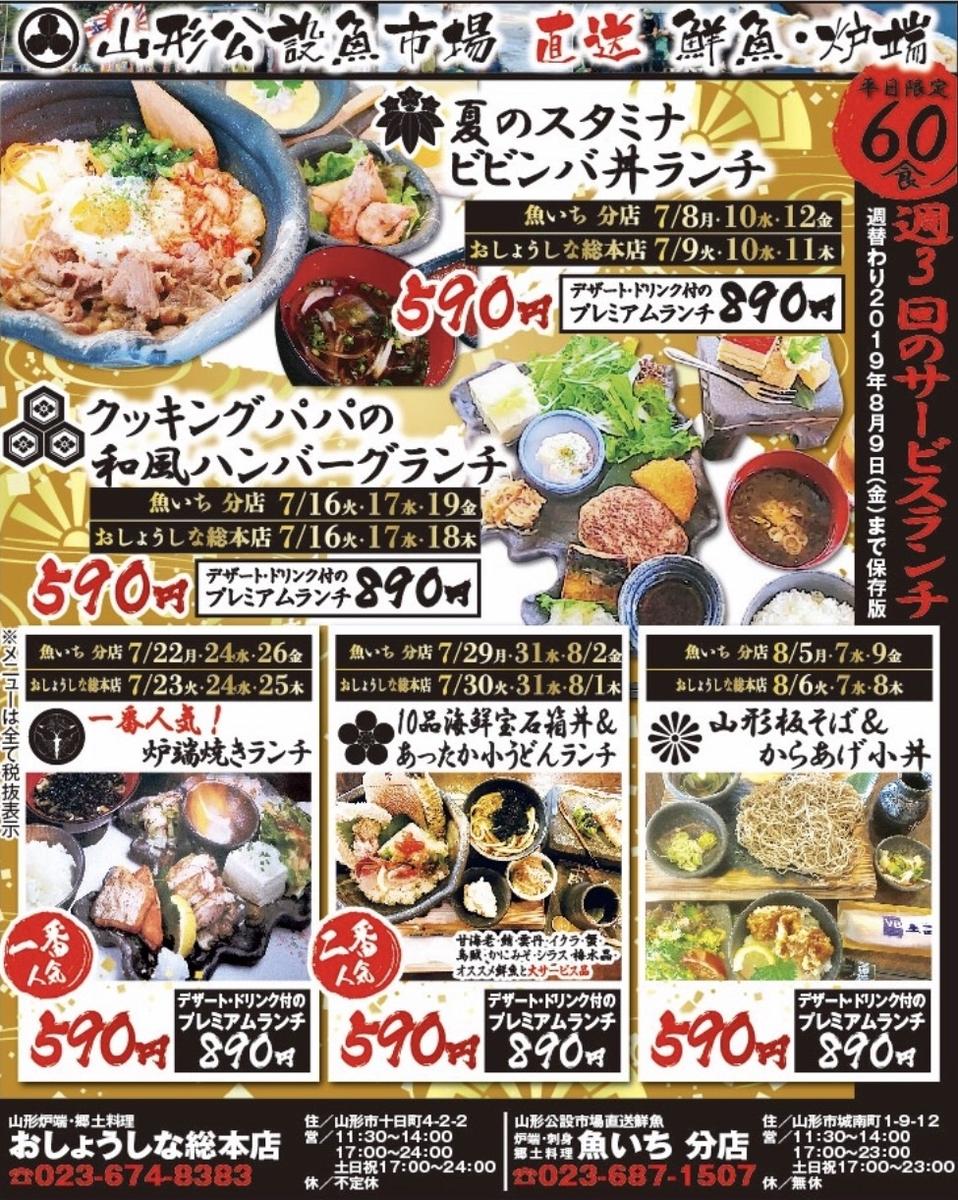 f:id:nagatsukisue:20190810112502j:plain