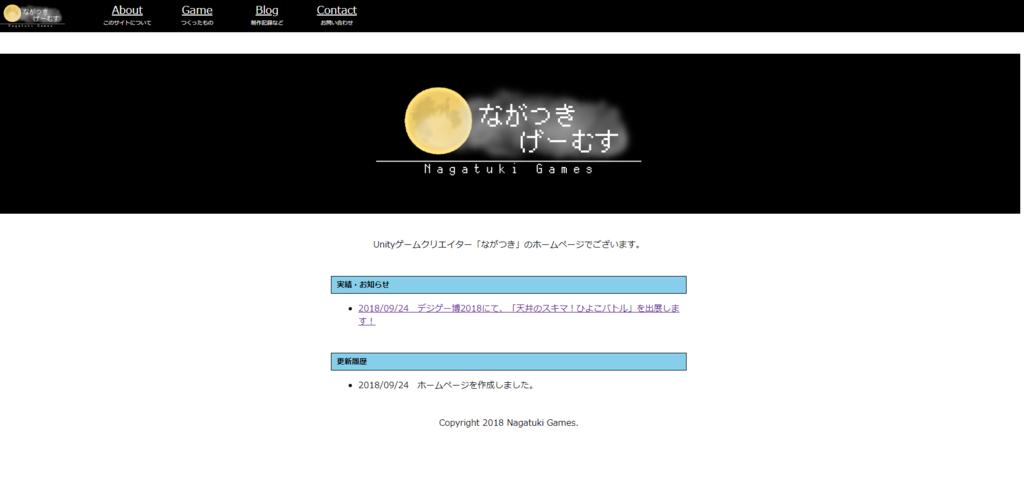f:id:nagatuki_elv:20180924153402p:plain