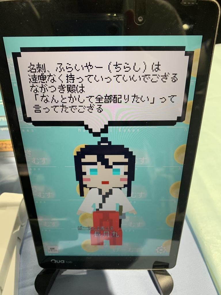 f:id:nagatuki_elv:20181105101408j:plain:w300