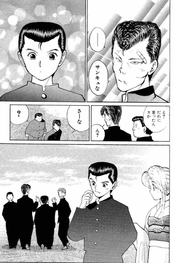 f:id:nagayamaruo:20170324213353p:plain