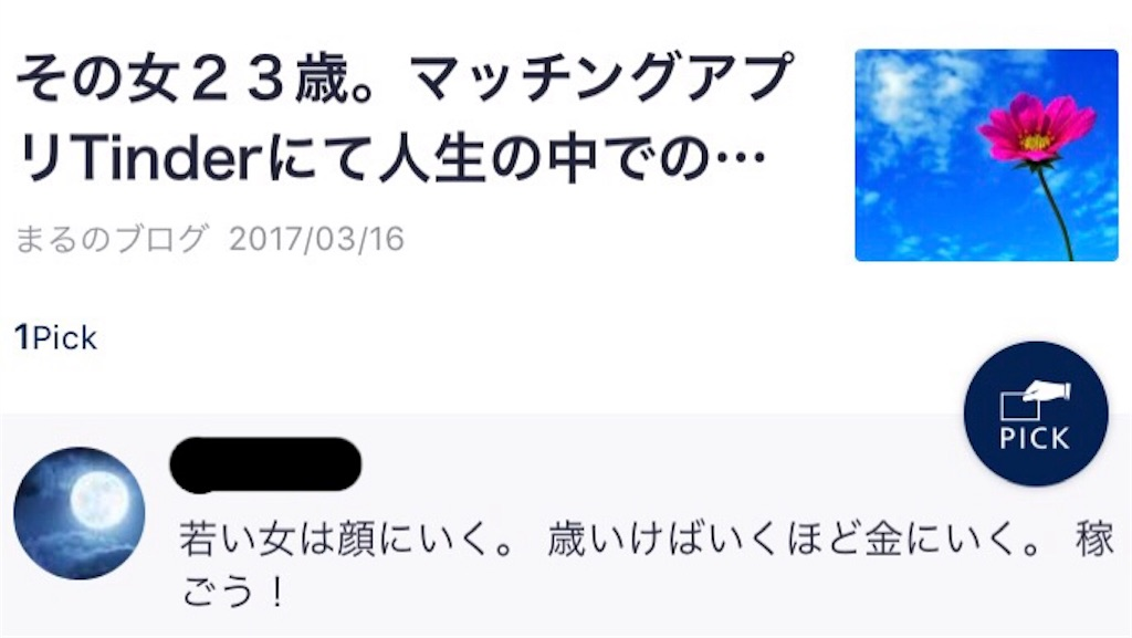 f:id:nagayamaruo:20170619070543j:image
