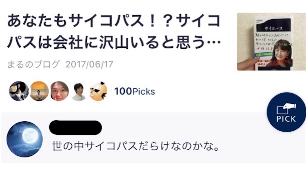 f:id:nagayamaruo:20170624180844j:image