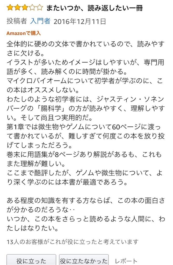 f:id:nagayamaruo:20170701104037j:image
