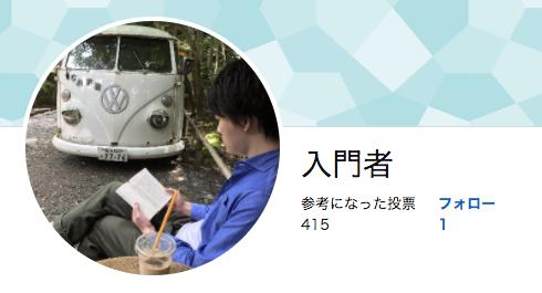 f:id:nagayamaruo:20170701113257p:plain