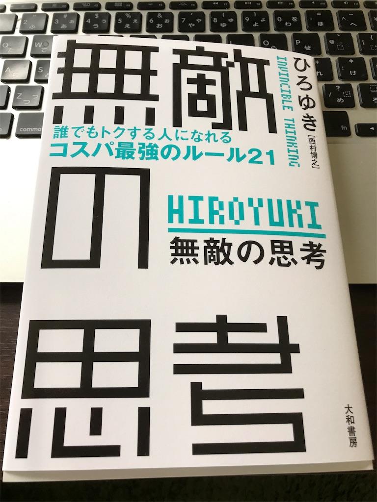 f:id:nagayamaruo:20170709082531j:image
