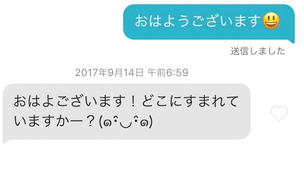f:id:nagayamaruo:20170914115744j:image