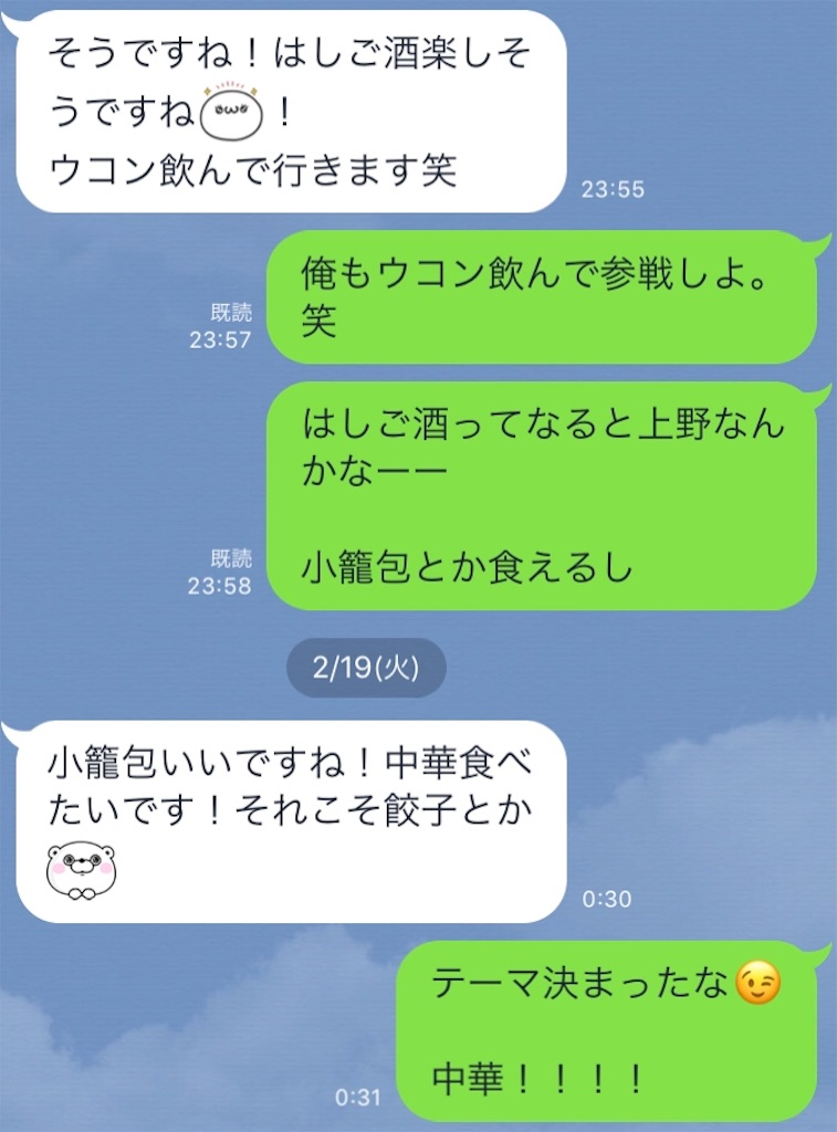 f:id:nagayamaruo:20190224151040j:image