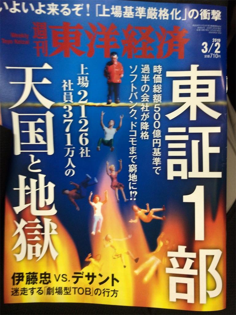 f:id:nagayamaruo:20190306081141j:image