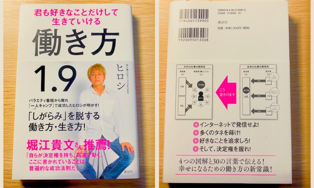 f:id:nagayamaruo:20190412065450j:image