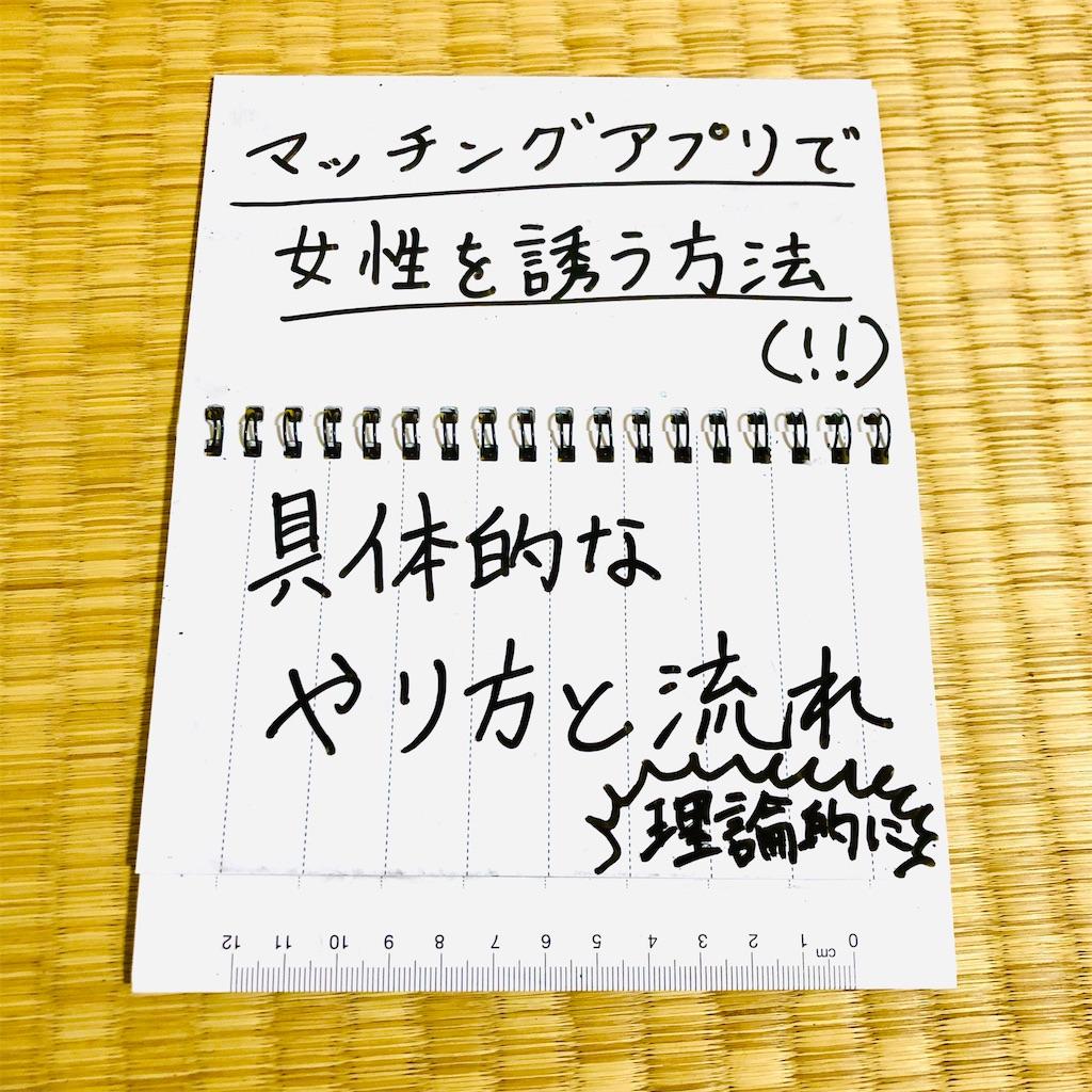f:id:nagayamaruo:20200122225828j:image