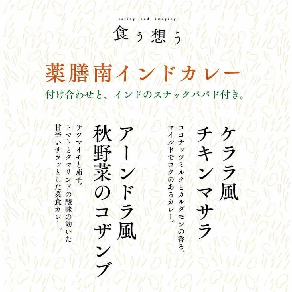 f:id:nagayasukumiko:20161016114402j:image