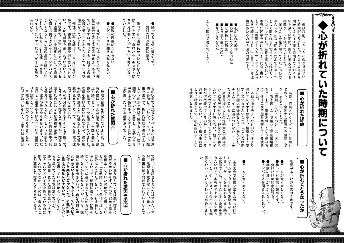 f:id:nage_pink:20200403221652j:plain
