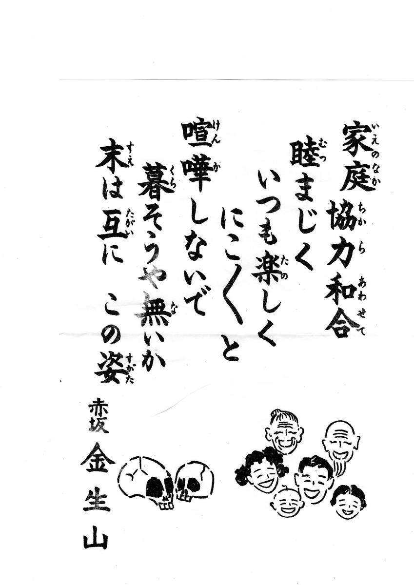 f:id:nagee4678:20200202210324j:plain