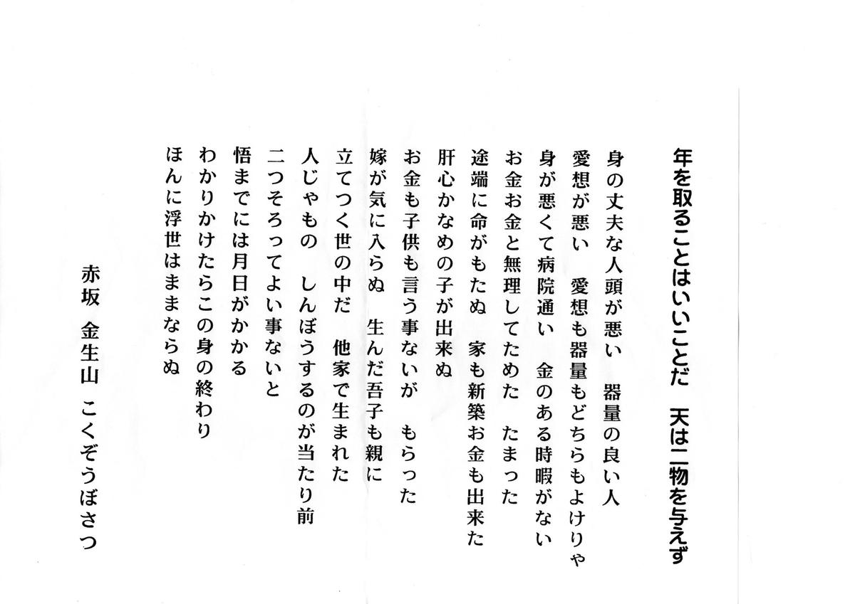 f:id:nagee4678:20200202210344j:plain