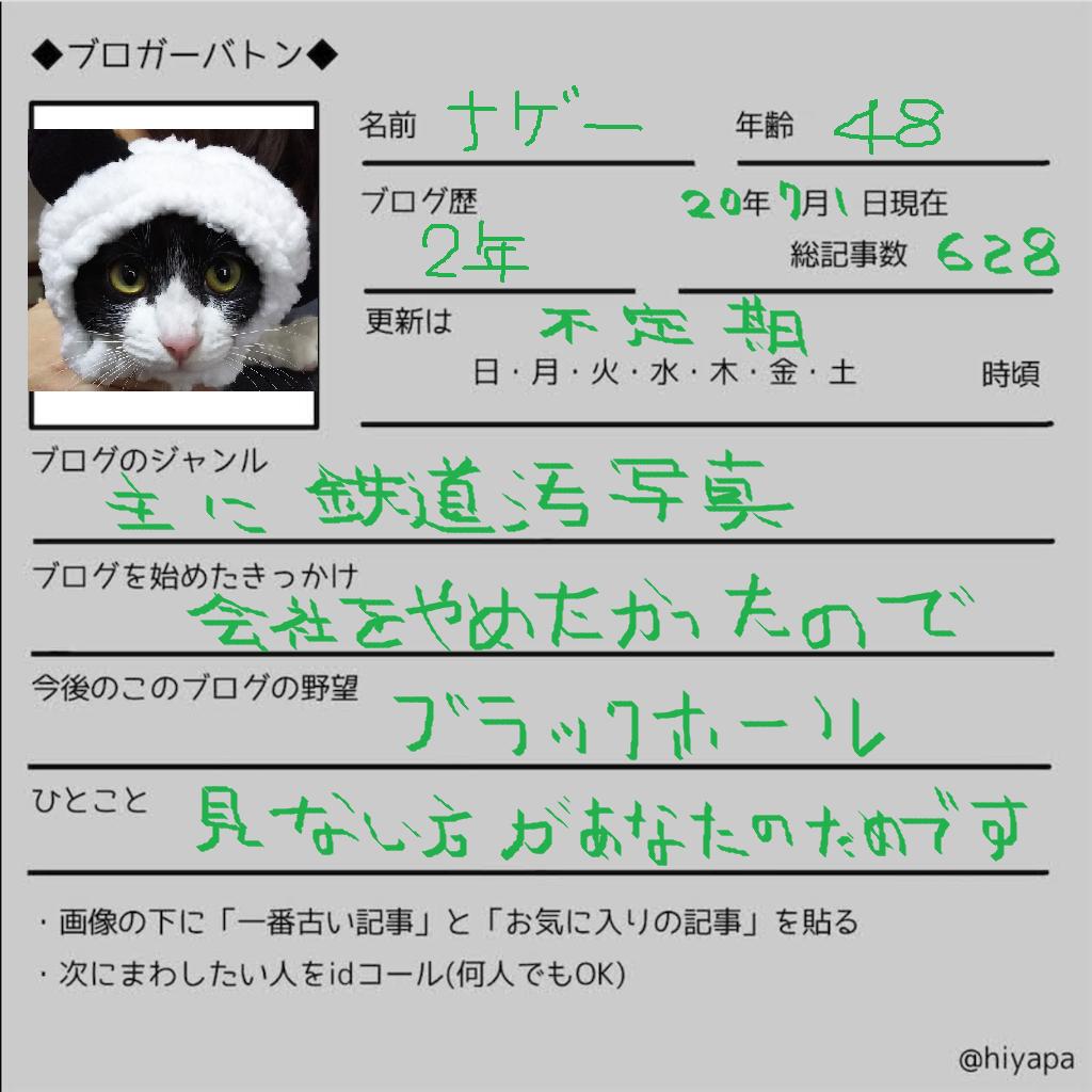 f:id:nagee4678:20200702160313p:plain