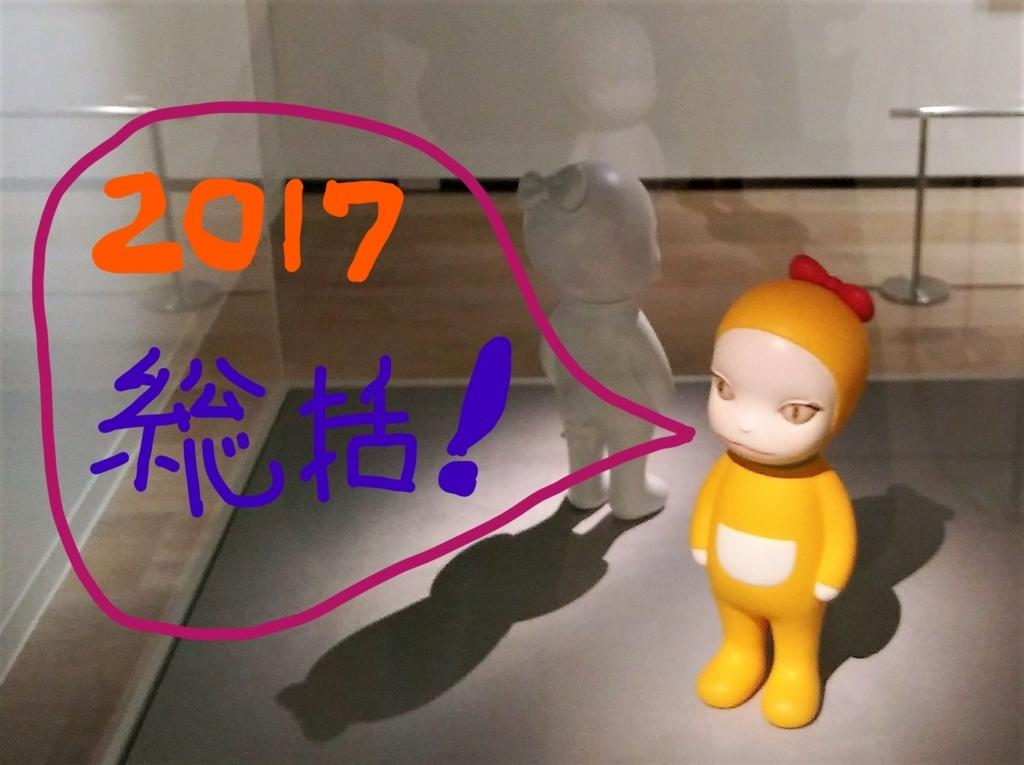 f:id:nagi-arts:20171229165643j:plain