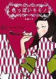 井嶋ナギ著『色っぽいキモノ』