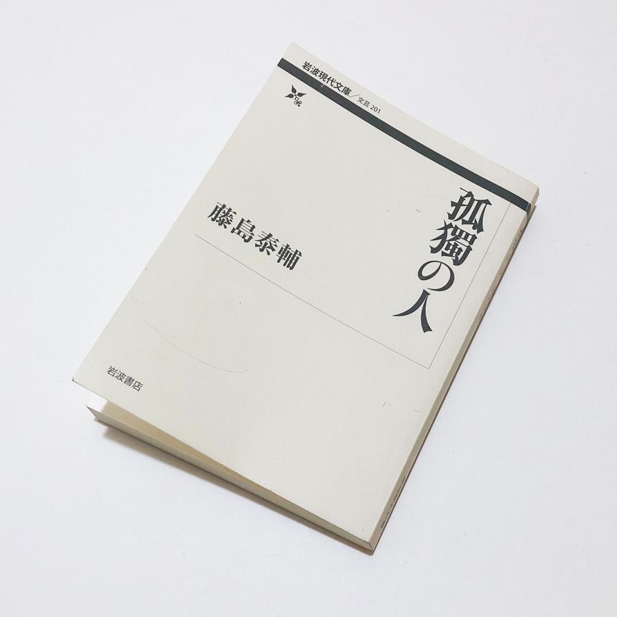 『孤獨の人』藤島泰輔