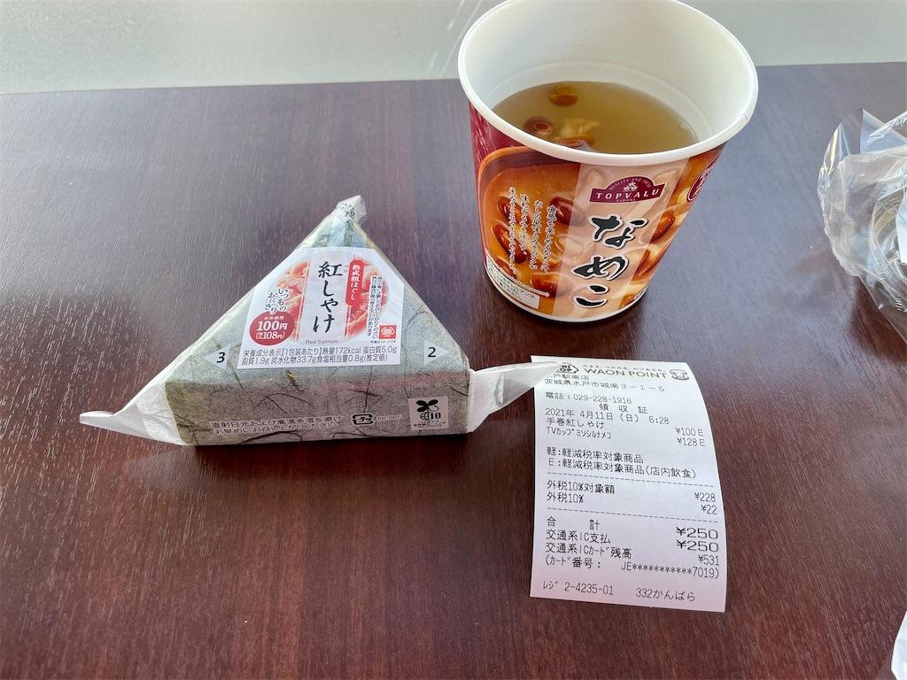 f:id:nagiko_specia:20210413164335j:plain