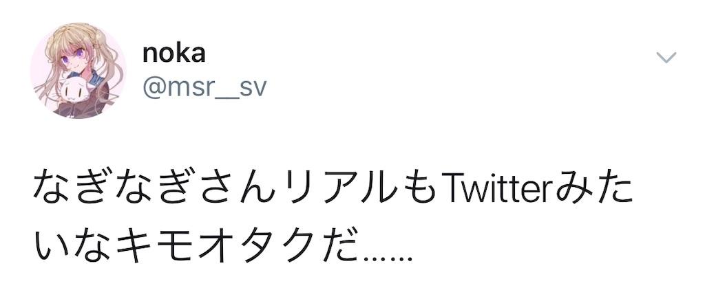 f:id:naginagi_sv:20190722235737j:image