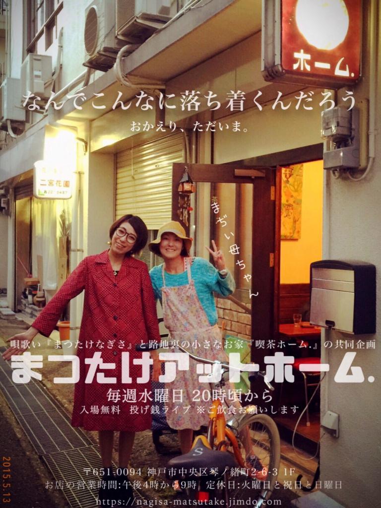 f:id:nagisa-matsutake:20180719220740j:plain